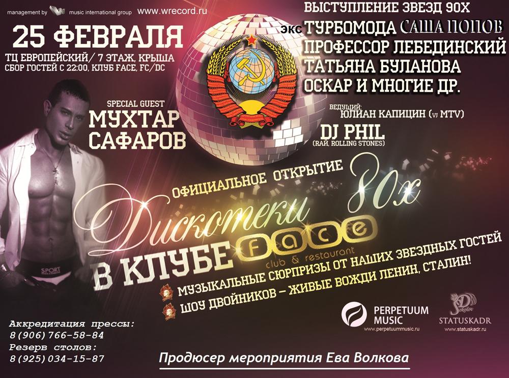 Субботняя вечеринка в центре москвы на крыше самого известного торгового комплекса европейский