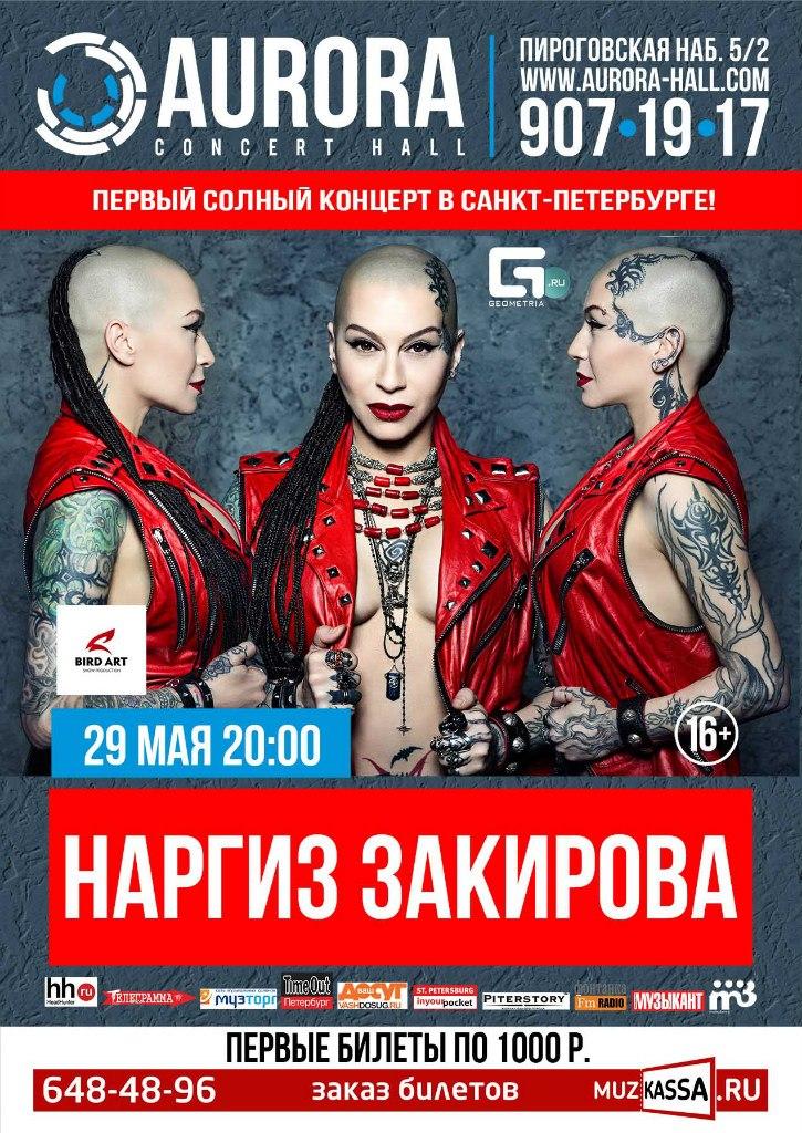 Афиша рокконцертов в СанктПетербурге 2017