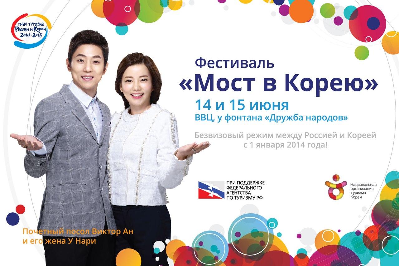 Фестиваль мост в корею 2018 когда