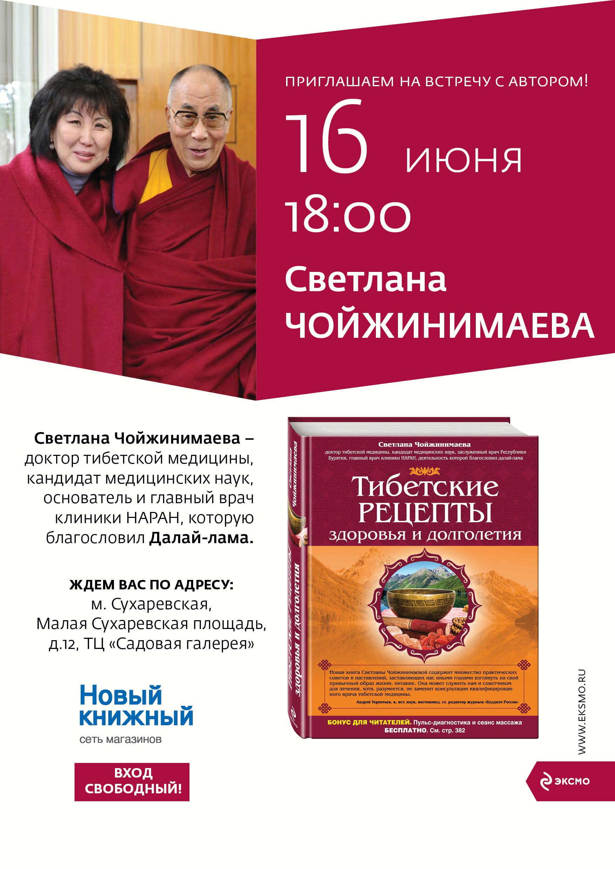 Врач тибетской медицины 24 фотография