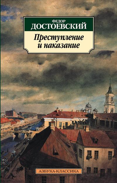 1 достоевский фм - преступление и наказание (2002) mp3 перераздача