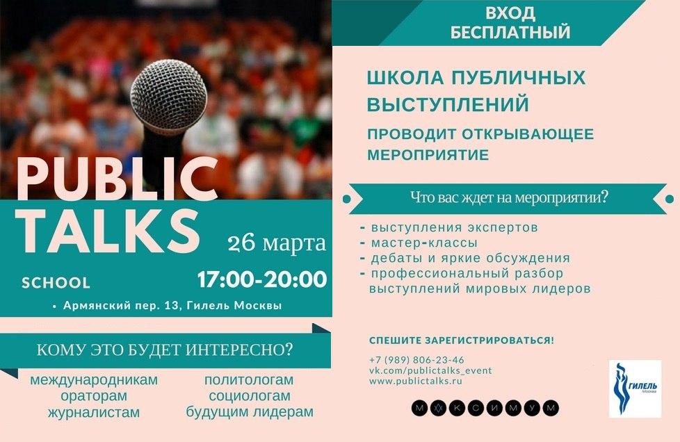 детально школа публичных выступлений москва лишь части страховой
