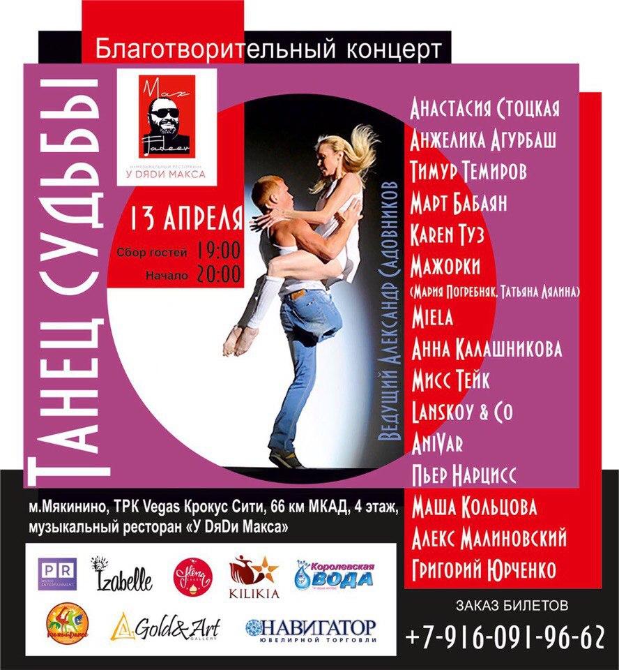 Благотворительный концерт «Танец судьбы»