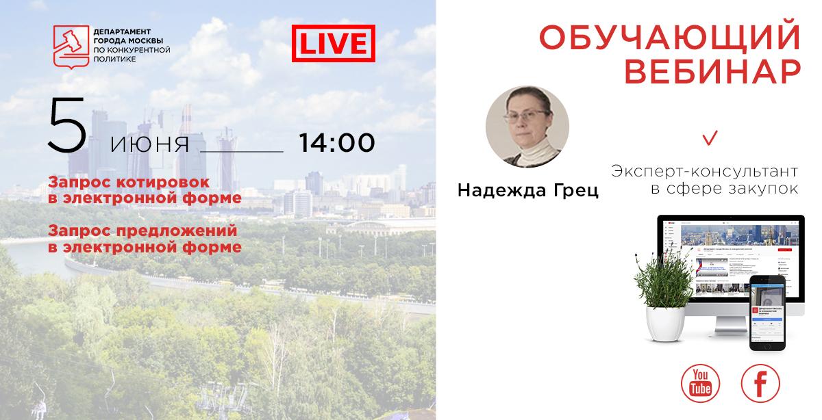 Вебинары состоятся в аккаунтах Департамента города Москвы по конкурентной  политике в YouTube и Facebook. 2e0142aa923