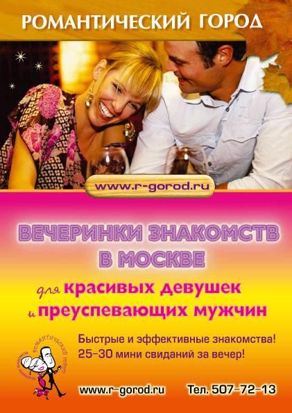 Адреса клубов знакомств в москве