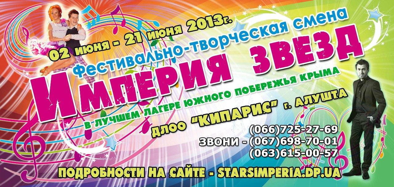 Фестиваль-конкурс детско-юношеского творчества empire of stars 2014 г, фестиваль, фестиваль, empire of stars