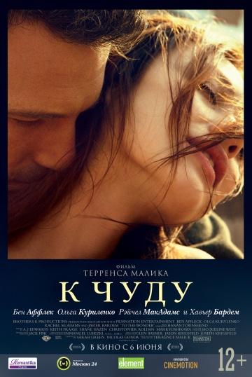 Смотреть фильм к чуду  бесплатно в хорошем