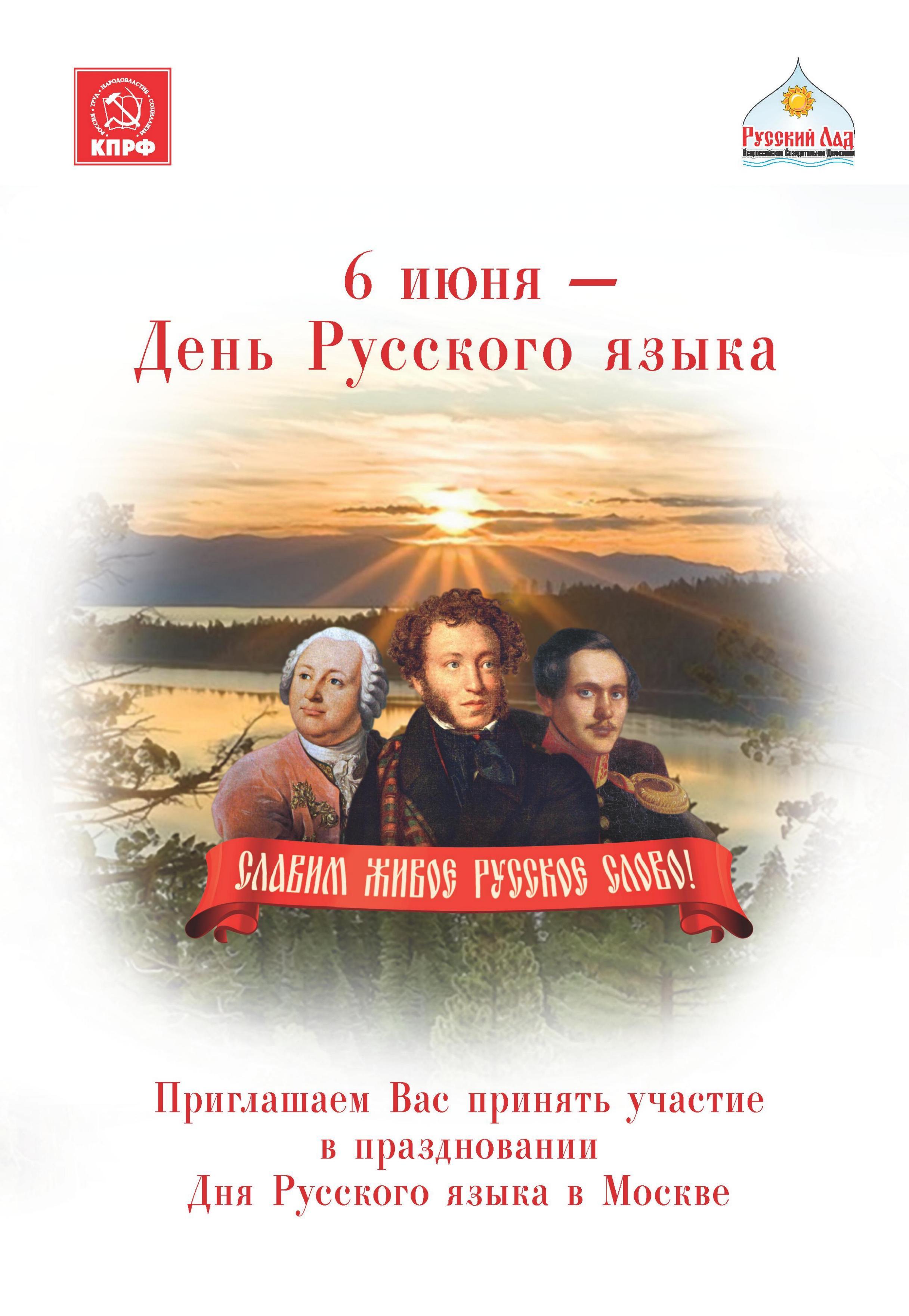 Поздравление с днем пушкин в прозе