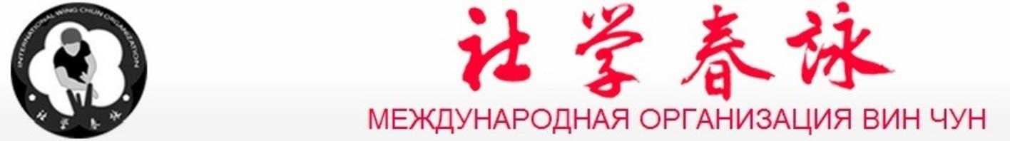 International Wing Chun Organization  Международная