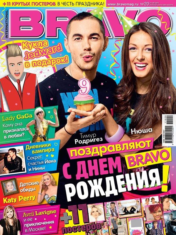 Журнал с днем рождения
