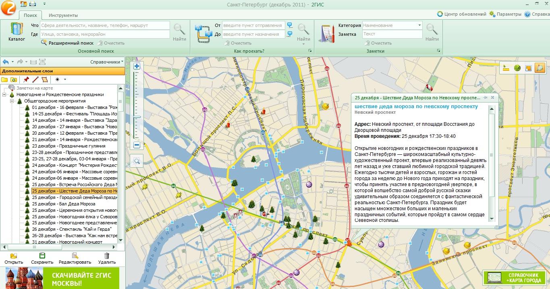 Карта Зеленодольска Для 2Гис На Андроид