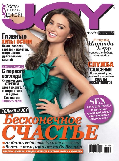68. Категория. Журнал Joy под номером 10, за 2012 год, за октябрь скачать